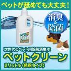 ペットクリーンペット用除菌消臭ス