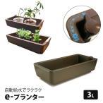 e-プランター(自動給水)・水耕栽培・家庭菜園用