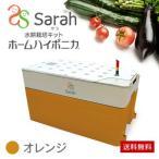 水耕栽培キット・ホームハイポニカSarah(サラ)オレンジ 在庫限りで販売終了