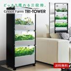 水耕栽培器 Green Farm TRI-TOWER グリーンファームトライタワー  大容量&多品種育成グランモデル!■直送■