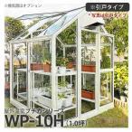 屋外温室 プチカ WP-10H 1坪 引戸タイプ ガラス仕様 直送