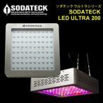 植物育成灯 ソダテック LED ウルトラ 200(Sodateck Ultra)■直送■