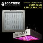 植物育成灯 ソダテック LED ウルトラ 340(Sodateck Ultra)■直送■