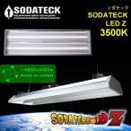 植物育成灯 ソダテック LED Z 3500K (Sodateck)■直送■