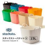 stacksto baquet S スタックストー バケット ランドリーバスケット おしゃれ おもちゃ箱 洗濯かご 収納 ボックス 北欧 バケット 収納 インテリア