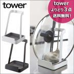 よりどり3点送料無料!tower(タワー) お玉 鍋ふたスタンドお玉スタンド 菜箸 さいばし おたま お玉置き まな板スタンド タワー 鍋 タワー