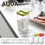 AQUA(アクア) 小麦粉&スパイスボトル