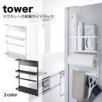 キッチン 収納 冷蔵庫 横 収納 tower�