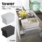 キッチン 収納 米びつ おしゃれ tower