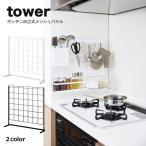 キッチン 収納 隙間収納 壁面 収納 tower(タワー) キッチン自立式メッシュパネル キッチンラック コンロサイド収納