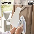 アイロン台 tower (タワー)アイロンミトン スチーム対応 マット アイロン 便利 コンパクト 旅行 出張 携帯 便利  3359 3360