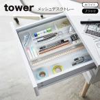 机 引き出し 整理 tower (タワー)メッシュデスクトレー トレイ 引き出し デスク用品 デスク収納 オフィス 3439 3440