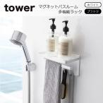 浴室 壁面収納 tower (タワー)マグネットバスルーム多機能ラック 浴室収納 浴室棚 収納 棚 3548 3549