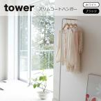 tower (タワー)スリムコートハンガー タワー コートハンガー 壁 天然木 スリム 洋服掛け 立て掛け コート掛け ハンガーラック 省スペース 7550 7551