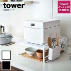 炊飯器 ラック tower (タワー) 炊飯器ラック 炊飯器 ラック 炊飯器 置き キッチン 収納 台所 収納 棚 ラック 4350 4351
