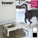 tower (タワー) ペットフードボウルスタンドセット トール ペット用 皿 ペットフード 皿 おしゃれ ペットフード用皿
