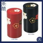 茶筒 大 華文様梅 約650ml茶筒 茶筒 おしゃれ 茶筒 日本製 茶筒 かわいい HAKOYA(ハコヤ)