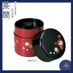 茶筒 小 赤雪うさぎ 約380ml[茶筒 茶筒 おしゃれ 茶筒 日本製 茶筒 かわいい] HAKOYA(ハコヤ)
