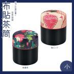 布貼茶筒 小 約380ml茶筒 茶筒 おしゃれ 茶筒 日本製 茶筒 かわいい HAKOYA(ハコヤ)