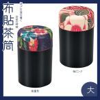 布貼茶筒 大 約600ml[茶筒 茶筒 おしゃれ 茶筒 日本製 茶筒 かわいい] HAKOYA(ハコヤ)