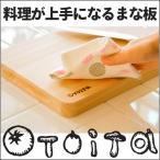 まな板 木 まな板 ひのき  料理が上手になるまな板「otoita-おといた-」 まな板 ひのき まな板 桧 あすつく 削り直し3回無料チケット付き