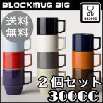 送料無料 HASAMIハサミBLOCKMUG BIG-ブロックマグ ビッグ- 2個セット