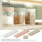 【ゆうメール便送料無料!】soil (ソイル) DRYING BLOCK ドライングブロック けいそうど 塩 砂糖 除湿剤 吸湿剤 保存容器 ソイル イスルギ