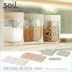 【ゆうメール便送料無料!】soil (ソイル) DRYING BLOCK mini ドライングブロック ミニ けいそうど 塩 砂糖 除湿剤 吸湿剤 保存容器 ソイル イスルギ