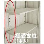 物置 屋外収納 大型 スチール ダイケンガーデンハウス別売品 棚受支柱(2本入り) DM-J-02TS 送料別途