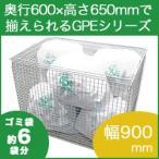 ゴミステーション 大型ゴミ箱 折たたみ可能なゴミ収集庫 リサイクルボックス GPE-310(仕切板なし)幅900×奥行600×高さ650mm エリア限定送料無料