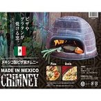 メキシコ製ピザ窯チムニー MCH060 TSK ※送料込