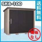 物置 屋外収納 大型 スチール サンキン物置 SK8-100 一般地型 【棚板なし】幅2296×奥行1745×高さ1940mm 送料無料