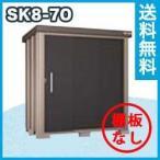 物置 屋外収納 大型 スチール サンキン物置 SK8-70 一般地型 【棚板なし】幅1896×奥行1345×高さ1940mm 送料無料