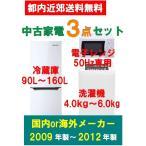 家電セット 新生活 3点セット 冷蔵庫 洗濯機 電子レンジ 配送・設置込み:時間指定 不可 送料無料
