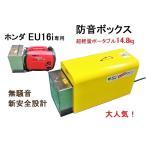 ホンダEU16i発電機用 消音・防音