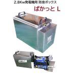 ヤマハEF1600is発電機用 消音・防音ボックスDXタイプ