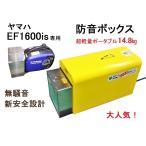 ヤマハEF1600is発電機用 消音・防音ボックス
