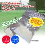 【送料無料】スーパーパウダー(芝生用液肥) 1平米用(20g)×5袋