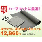 保水マット・30cm角 1平米セット(ジョイントH 12個付)