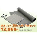 保水マット・50cm角 1平米セット(ジョイントH 4個付)