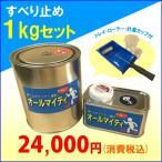 滑り止めクリアー塗料(オールマイティ 1kg)