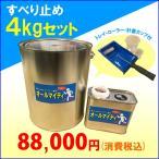 滑り止めクリアー塗料(オールマイティ 4kg)