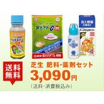 芝生 肥料・薬剤セット-TM9・高麗芝用 (まるまるアミノ332/芝ドクターG/トップジンMゾル)