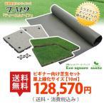 【芝生】ティーエムナイン/TM9 ビギナー向け芝生セット-屋上緑化サイズ(10平米)