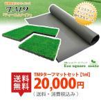 【芝生】TM9ターフマットセット(1平米)