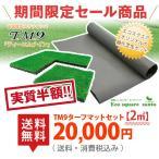 【在庫限り】TM9ターフマットセット(2平米)