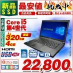 中古パソコン シークレットノートパソコン 富士通 東芝 i5 第4世代 メモリ4GB HDD320GB 15型大画面  win10 MSoffice