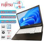 中古パソコン シークレットノートパソコン 富士通 東芝 i5 第4世代 メモリ8GB 新品SSD128GB 15型大画面 win10pro MSoffice