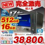 中古デスクトップパソコン Hp Elitedesk 800 G1 SFF Corei7 第4世代 メモリ16GB 新品SSD480GB Windows10 Pro DVDマルチ USB3.0  即使用可