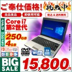 ご奉侍価格 中古パソコン シークレットノートパソコン Core i7 第2世代 メモリ4GB HDD250GB  Windows10 Pro DVDマルチ 即使用可